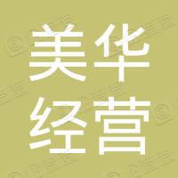 丹阳美华经营管理合伙企业(有限合伙)