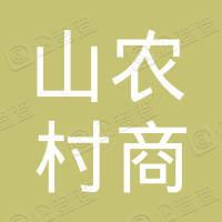 江西玉山农村商业银行股份有限公司