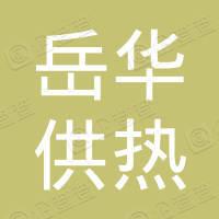 石家庄岳华供热有限公司
