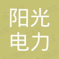 呼图壁县阳光电力设备有限公司