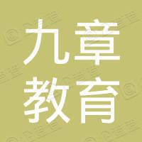 安徽九章教育信息咨询服务有限公司