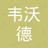 韦沃德(上海)物流有限公司深圳分公司