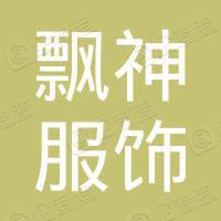 义乌市飘神服饰有限公司