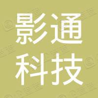深圳市影通科技有限公司