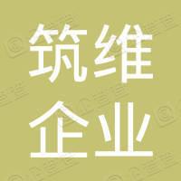 郑州筑维企业管理咨询有限公司