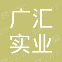 荣县广汇实业发展集团有限公司
