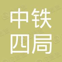 中铁四局集团有限公司