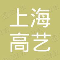上海高艺有机玻璃有限公司