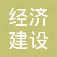 中方县经济建设投资集团有限公司
