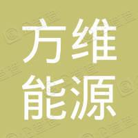 河北方维能源集团有限公司