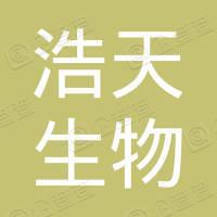 北京浩天新杰科技股份有限公司