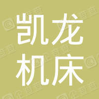巨浪凯龙机床(太仓)有限公司