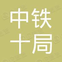中铁十局集团第三建设有限公司
