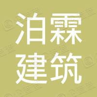 黑龙江省泊霖建筑工程有限公司