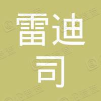 深圳雷迪司科技股份有限公司
