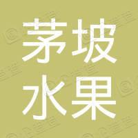 西昌市茅坡水果专业合作社
