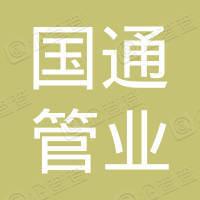 广东国通管业有限公司