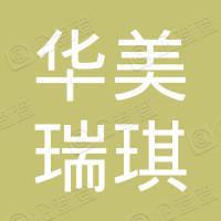 渤海华美瑞琪(深圳)投资管理有限公司