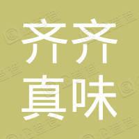 重庆市齐齐真味食品有限公司
