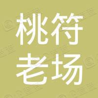 贵州省务川县桃符老场旅游文化有限公司
