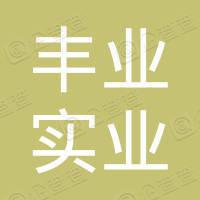 重庆丰业实业发展(集团)有限公司