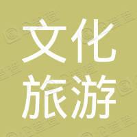 赤水市丙安古镇文化旅游投资开发有限责任公司