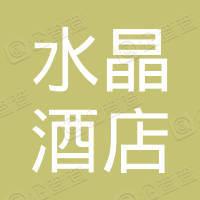 连云港水晶酒店管理有限公司