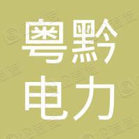贵州粤黔电力有限责任公司