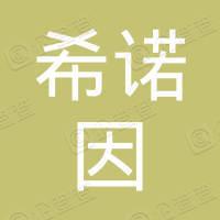 北京希诺因生物科技有限公司