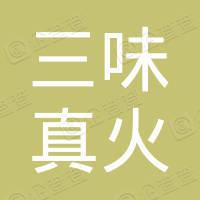 沈阳三味真火餐饮管理有限公司
