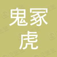 福建省鬼冢虎体育用品有限公司