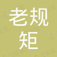 老规矩融资租赁(厦门)有限公司