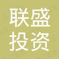 杭州联盛投资有限公司