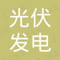 吉县朱家堡村光伏发电有限公司