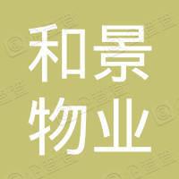 广州和景物业管理有限公司天翔尚德大厦管理处