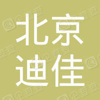 北京市迪佳厨具电器有限公司
