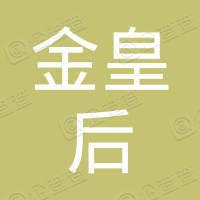 重庆金皇后新能源汽车制造有限公司