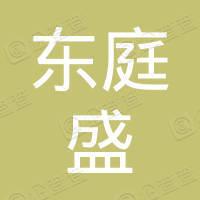 深圳市东庭盛投资有限公司