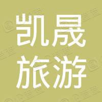 贵州凯晟旅游发展有限公司