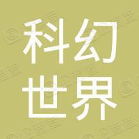 四川科幻世界杂志社有限公司