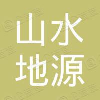 南京山水地源热泵系统工程技术有限公司