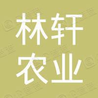 河南省林轩农业有限责任公司