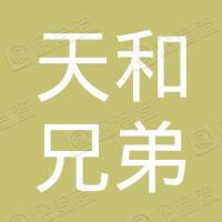 青岛天和兄弟投资集团有限公司