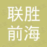 深圳市联胜前海资产管理有限公司