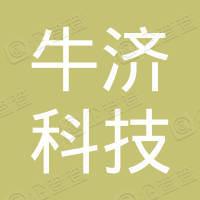 深圳牛济科技合伙企业(有限合伙)