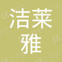 扬州市洁莱雅纸品有限公司