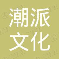 潮派(东莞)文化发展有限公司