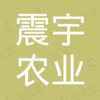 广西震宇农业发展集团有限公司