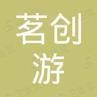 深圳市茗创游实业有限公司