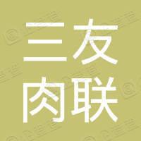 东源县三友肉联厂有限公司